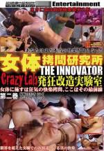 女體拷問研究所 THE INNOVATOR 發狂改造實驗室 Crazy Lab 第二卷