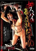 女間諜暴虐拷問室10 芹澤紬希