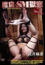 魔窟・SM獄窗 No.1 武井麻希