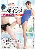 超S游泳教練虐翻M學生 莎莉
