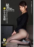 秘書 in… [脅迫套房] 香澄果穗