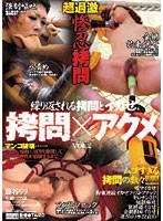 拷問×高潮 2 藤谷莉莉