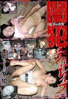 闇犯 号泣レイプ 7