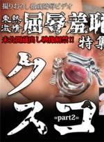 東熱激情 屈辱羞恥鴨嘴器特集 Part2