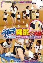 運動短褲跳繩大會