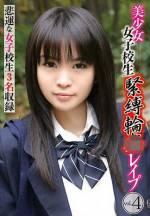 美少女女高中生緊縛輪姦強暴 vol.4