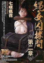 繩・女囚拷問 第二章 七咲楓花
