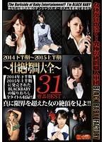 2015年究級拷問大全集