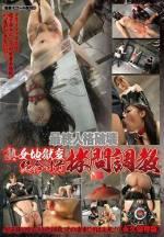 最終人格破壞 熟女地獄變 絶命寸前 拷問調教