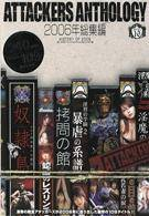 ATTACKERS ANTHOLOGY 2006年総集編