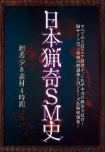 日本獵奇SM史