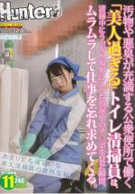 在充滿臭味的公廁內工作的超美廁所清掃員,在清掃時看到正在尿尿的大屌,一時發情而與對方發生關係。