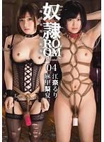 奴隷ROOM Second 04 麻里梨夏 江奈瑠璃