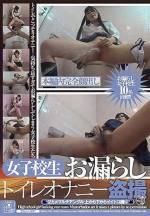 女子校生お盗撮 VOL.11