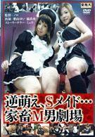 逆萌え、Sメイド…家畜M男劇場 栗山ゆい/橘真央