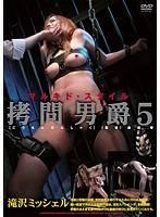 拷問男爵 5 瀧澤米雪兒