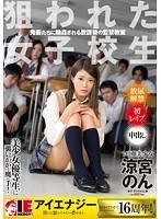 學生妹放學後在教室被輪姦肏翻 涼宮音