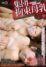 集團拘束母乳~白天的虐淫母乳榨汁