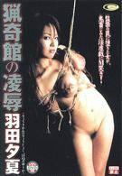 猟奇館の凌辱 羽田夕夏