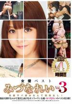 女優BEST 水菜麗 Vol.3