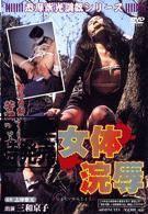 潮吹き・ベスト80連発 vol.1
