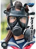 來陵辱戴防毒面具學生妹