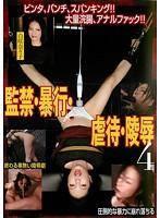 監禁暴行虐待陵辱 4 白咲奈奈子