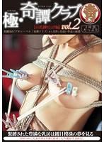 極・奇譚俱樂部vol.2 【緊縛巨乳篇】