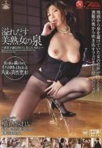 滿溢的漂亮熟女泉水 ~欲求不満而漏尿的寡婦・美玲~ 横山美玲