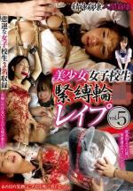 美少女女高中生緊縛輪姦強暴 vol.5