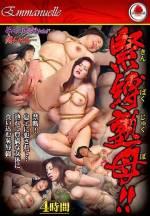 緊縛熟母!! 禁忌!被兒子侵犯…成熟豐滿的女體被繩索緊緊綁縛的恥辱