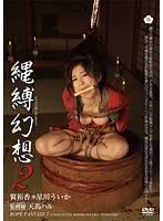 繩縛幻想 12