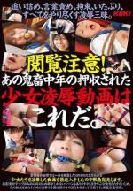 閲覧注意!那位被收押的鬼畜中年少女凌辱影片就在這。