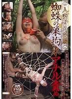 人妻野外蜘蛛網拘束浣腸