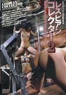 レズビアンコレクター・2