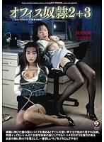 辦公室性奴隸2+3 川内梨帆 土方光