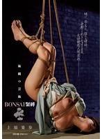麻繩藝術 人體盆栽緊縛 上原果歩