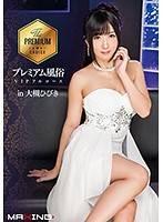 頂級全套VIP風俗 in 大槻響