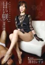 甜蜜管教 M男的理想情事 Vol.4 澤村麗子