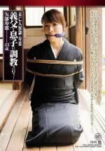 未亡人奴隷・壽恵 被公公和兒子調教… 矢部壽惠 43歳
