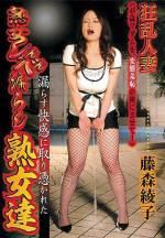 熟女尿失禁 沉溺於漏尿快感的熟女們 藤森綾子