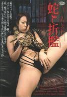 SMレズビアン 蛇と折檻
