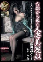 從京都來的人妻美麗奴隸 藤田京子(假名)