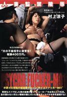 人妻監禁凌辱 受刑者 01 村上涼子