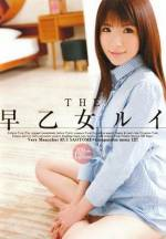 THE早乙女露依