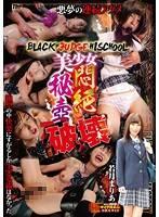 黑色審判校 肏壞美少女蜜壺 若月瑪麗亞