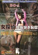 HYPER DELICIOUS AWABI 3