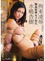 緊縛輪姦學生妹 肏爆女優夢 水嶋杏樹