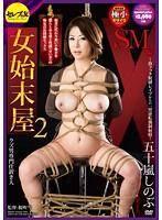 女暗殺者 2(SM篇) 扶弱懲惡癡女搾精 五十嵐忍