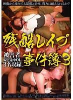 殘酷輪姦事件簿 3